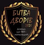 Тернополян запрошують взяти участь у «Битві дворів» та у фіналі встановити сімейний рекорд