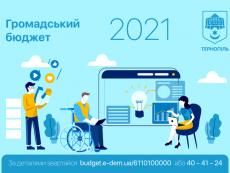 Реалізація чотирьох проєктів-переможців «Громадського бюджету-2021» - на завершальному етапі