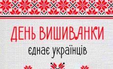 Вітання очільника Тернополя з Днем вишиванки