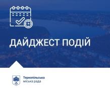 Дайджест головних новин Тернополя: про відновлення роботи громадського транспорту,  ДЮСШ та спортивних залів