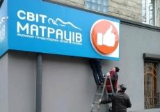 У Тернополі триває робота з демонтажу незаконних рекламних конструкцій