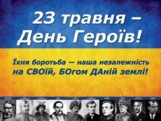 Звернення міського голови Тернополя з нагоди відзначення Дня Героїв України