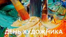 Вітання міського голови Тернополя Сергія Надала з Днем художника
