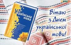 Привітання міського голови Тернополя з Днем української писемності та мови