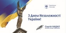 Вітання міського голови Сергія Надала з Днем Незалежності