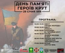 29 січня у Тернополі вшанують пам'ять Героїв битви під Крутами