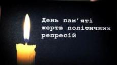 Звернення міського голови Тернополя Сергія Надала з нагоди Дня пам'яті жертв політичних репресій