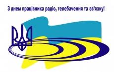 Вітання очільника Тернополя Сергія Надала з Днем працівників радіо, телебачення та зв'язку
