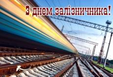Вітання міського голови Тернополя Сергія Надала з нагоди Дня залізничника