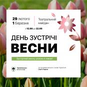 29 лютого – 1 березня у Тернополі відбудеться «День зустрічі весни» (програма)