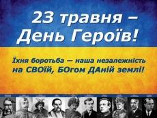 Звернення міського голови Сергія Надала з нагоди Дня героїв