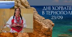 Запрошуємо на Дні Хорватії в Тернополі