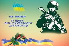 Привітання міського голови Тернополя Сергія Надала з Днем українського добровольця