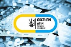 За програмою «Доступні ліки» майже 475  тисяч пацієнтів  з діабетом ІІ типу отримують необхідні препарати