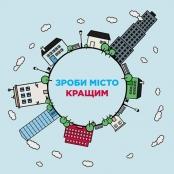 У Тернополі розпочалося голосування за проекти «Громадського бюджету»