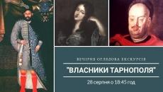 До Дня міста у Тернополі організовують історично- пізнавальні екскурсії