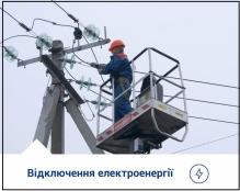 До уваги жителів м. Тернополя! Відключення електроенергії