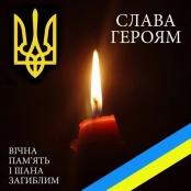 Співчуття з приводу загибелі на Донбасі підполковника СБУ Руслана Муляра