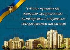 Вітання міського голови Сергія Надала з Днем працівника житлово-комунального господарства