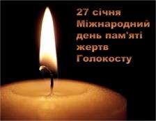 Звернення міського голови Тернополя до Дня пам'яті жертв Голокосту