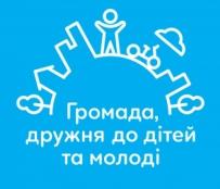 Запрошуємо дітей, молодь та дорослих пройти онлайн-опитування