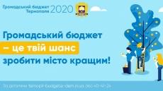 Консультація з підготовки проектів «Громадського бюджету 2020» у Тернополі переноситься