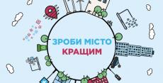 22 жовтня розпочинається голосування за проекти «Громадського бюджету Тернополя»