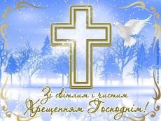 Вітання міського голови Тернополя Сергія Надала зі святом Водохреща (Богоявлення Господнього)