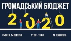 Запрошуємо на тренінг тернополян, яких цікавить участь у «Громадському бюджеті 2020»