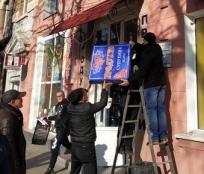 В Тернополі демонтовано три об'єкти несанкціонованої зовнішньої реклами