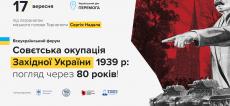 """У Тернополі пройде масштабний форум """"Совєтська окупація Західної України 1939 р: погляд через 80 років"""""""