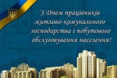 Вітання міського голови Сергія Надала з Днем працівника житлово-комунального господарства та побутового обслуговування населення