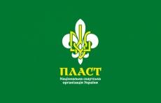 Вітальне слово міського голови Сергія Надала з нагоди початку нового пластового року