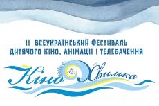 У Тернополі стартує ІІ Всеукраїнський фестиваль дитячого кіно, анімації і телебачення «КіноХвилька»
