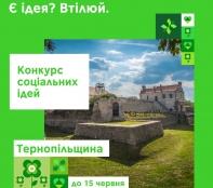 Тернополян запрошують до участі у конкурсі проєктів соціальної дії