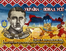 Звернення міського голови з нагоди дня народження голови ОУН Євгена Коновальця
