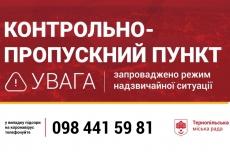 При в'їзді до Тернополя облаштовують контрольно – пропускні пункти