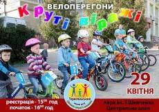 Маленьких тернополян запрошують взяти участь у дитячих велоперегонах «Круті віражі»