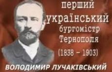 Звернення міського голови Сергія Надала з нагоди річниці з Дня народження Володимира Лучаківського
