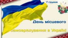 Вітальне слово міського голови Сергія Надала з нагоди Дня місцевого самоврядування