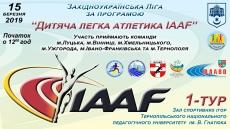 В Тернополі пройде Західноукраїнська ліга за програмою «Дитяча легка атлетика ІААF»