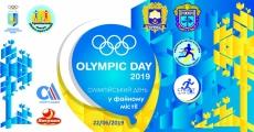 Тернополян та гостей міста запрошують на «Олімпійський День - 2019»