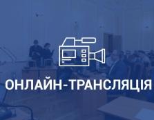 Онлайн-трансляція четвертої сесії Тернопільської міської ради