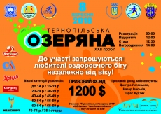 """Любителів бігу запрошують на """"Тернопільську Озеряну- 2018"""""""