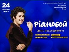 """На День Незалежності у Тернополі виступить гурт """"PIANOБОЙ"""""""