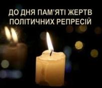 Звернення міського голови Сергія Надала у День пам'яті жертв політичних репресій