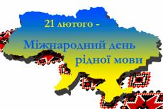 Вітання очільника Тернополя Сергія Надала з Міжнародним днем рідної мови