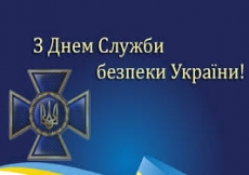 Привітання очільника Тернополя співробітникам та ветеранам Служби безпеки України.
