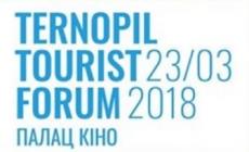 23 березня у Тернополі відбудеться перший Туристичний Форум