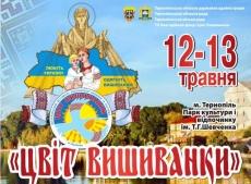 У Тернополі відбудеться Х Всеукраїнський фестиваль «Цвіт вишиванки»